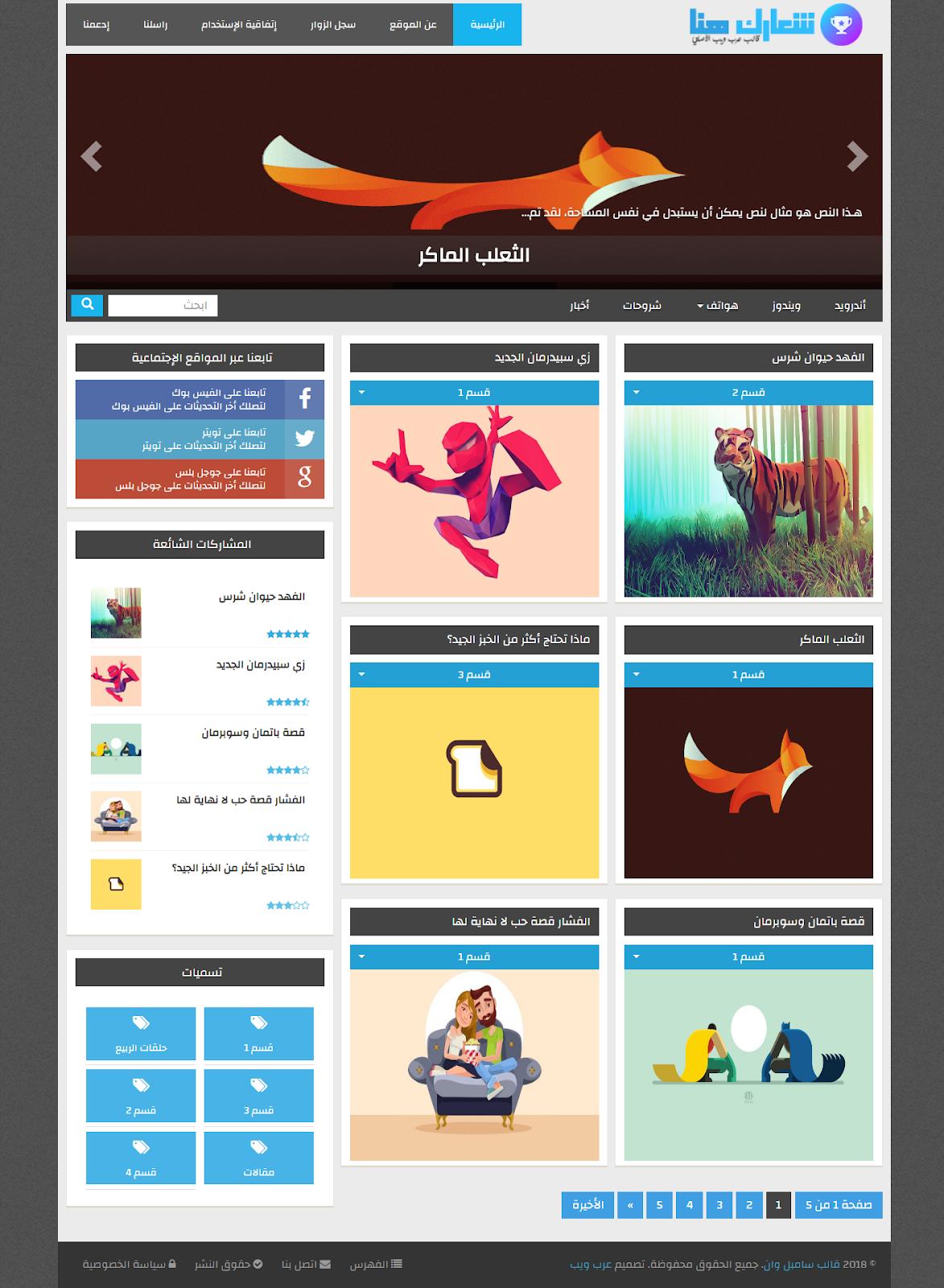 نسخة الأولى من قالب مدونة عرب ويب V1
