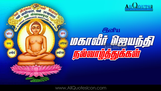 Best-Mahavir-jayanthi-wishes-and-images-greetings-wishes-happy-Swami-vivekananda-jayanthi-quotes-Tamil-shayari-inspiration-quotes