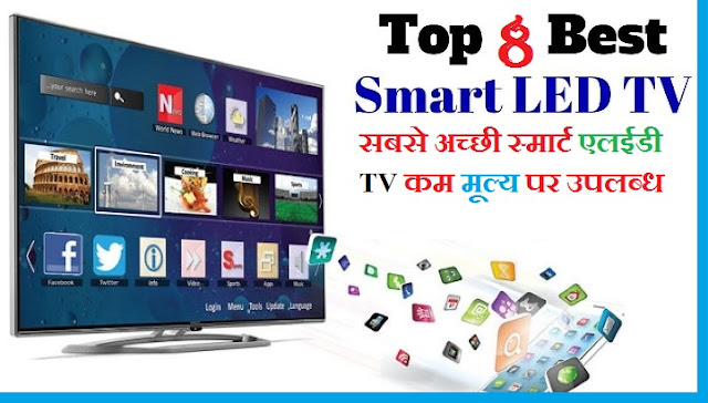 Duniya ki Top 8 Smart LED TV Full Features in Hindi,new tv launches in india 2018, best smart tv in india 2018,smart tv kya hai,smart tv features in hindi,android tv hindi