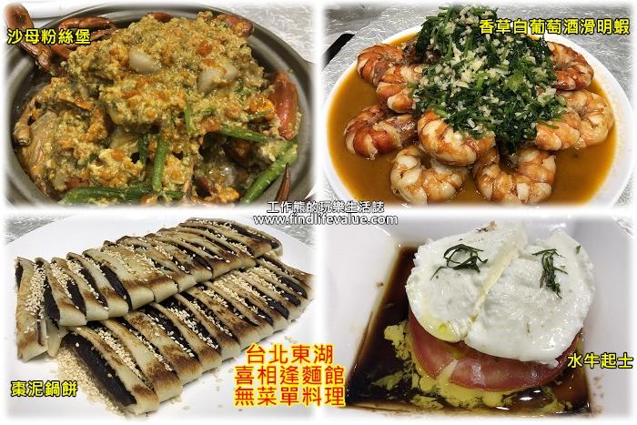 《台北美食》[東湖]喜相逢麵館,不只是麵館,還是無菜單私房料理餐館