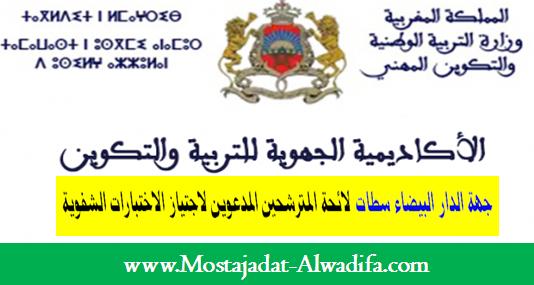 الأكاديمية الجهوية للتربية والتكوين لجهة الدار البيضاء سطات لائحة المترشحين المدعوين لاجتياز الاختبارات الشفوية لمباراة التوظيف بموجب عقود