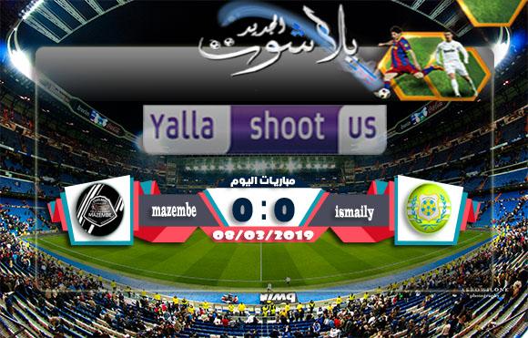 اهداف مباراة الاسماعيلي ومازيمبي اليوم 08-03-2019 دوري أبطال أفريقيا