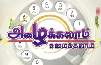 Azhaikalam Samaikalam 25-04-2018 Puthuyugam Tv