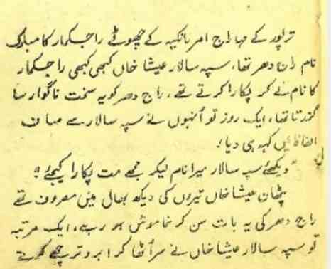 Mukat By Tagore