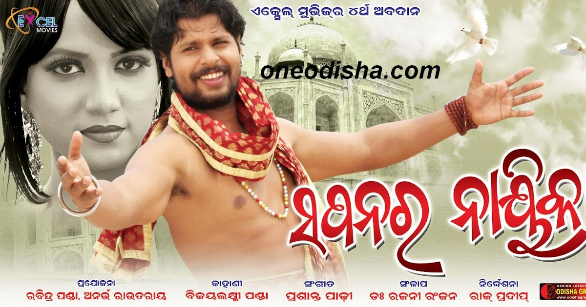 Idiot odia movie mp3 songs free download / Four seasons pool