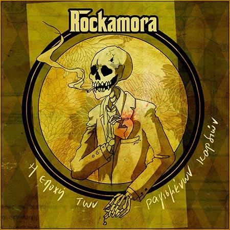 Rockamora Η Εποχή των Ραγισμένων Καρδιών