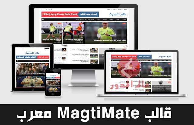 تحميل قالب MagtiMate معرب, تحميل قوالب بلوجر جاهزة, قوالب بلوجر 2019, تحميل قوالب معربة جديدة لمدونات بلوجر