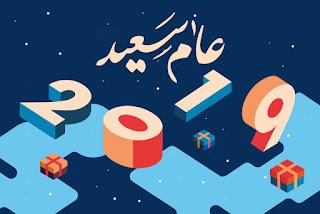عام سعيد 2019