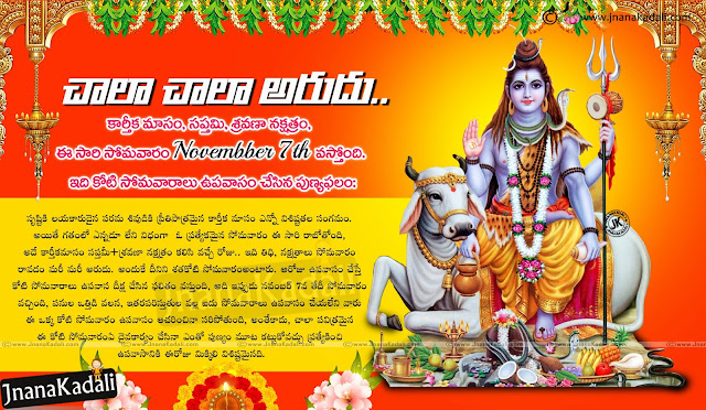Telugu Karthika Somavaram information, Online Festival Greetings, Karthika Somavaram information Greetings information in Telugu
