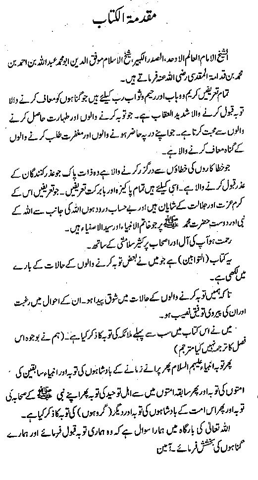 kitab-ul-tawabeen-by-maulana-mukhtar