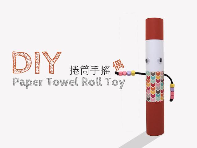 自製紙箱玩具、自製捲筒玩具,簡單又好玩!