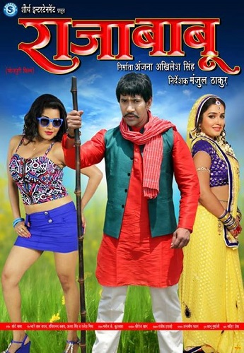 Raja Babu Full Movie Bhojpuri Download (2016) 813 MB