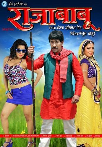 Raja Babu Full Movie Bhojpuri Download (2016) 813 MB