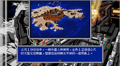 【Dos】超時空要塞,古老的角色扮演RPG遊戲!