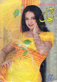 Aanchal Digest July 2004 Onlinr Reading