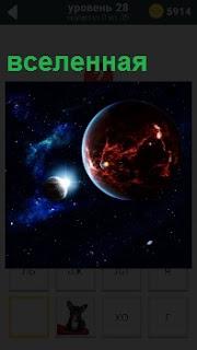 В космосе показана вселенная со звездами и планеты, находящиеся друг от друга на расстоянии