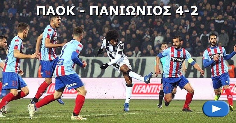 ΠΑΟΚ Πανιώνιος 4-2 Γκολ και Φάσεις - Κύπελλο Ελλάδας