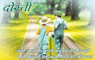 Friendship Day SMS Shayari In Hindi