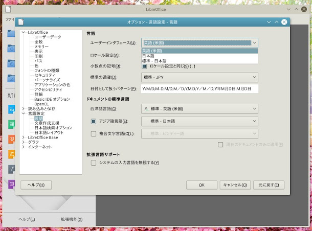 LibreOffice 5を日本語メニューにする設定。Linux Kubuntu 16.04環境。