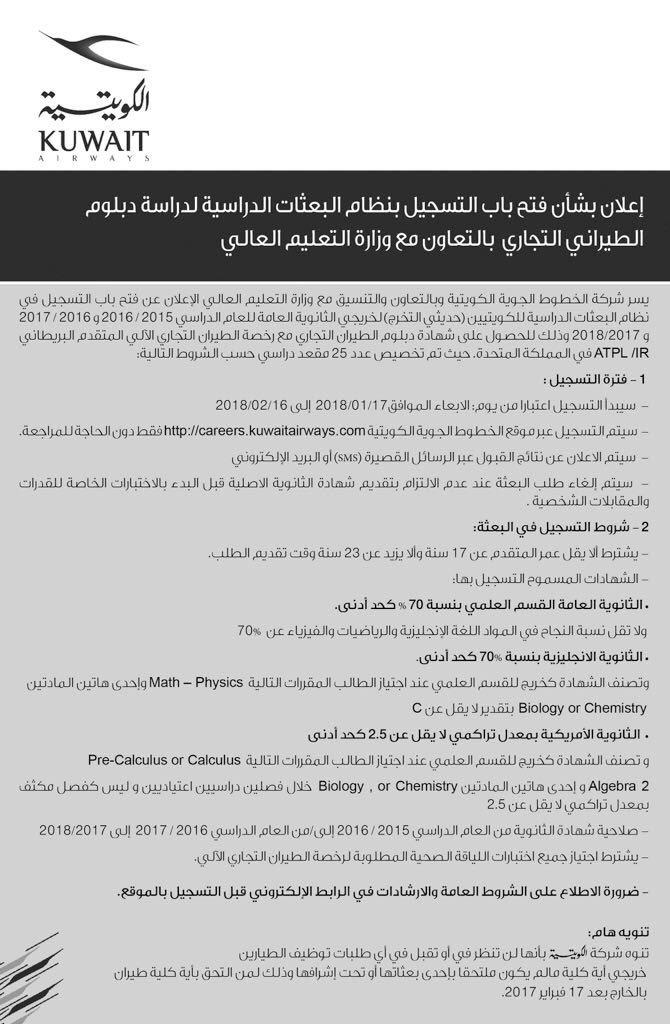 وظائف شركات الكويت