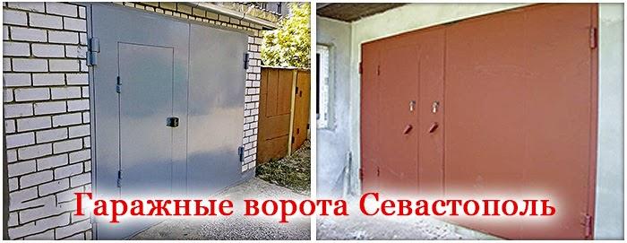 Гаражные ворота Севастополь