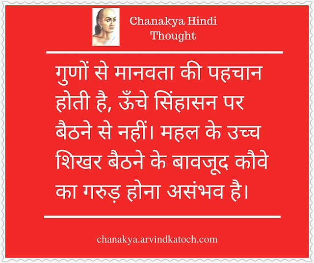Chanakya, Hindi Thought, Image, Humanity, identified, qualities, गुणों, मानवता, पहचान,