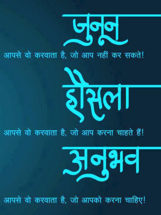Thought Of The Day Hindi Motivational Quotes Inspirational Positive