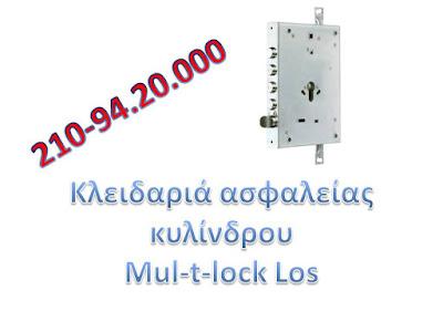 κλειδαριά κυλίνδρου mul-t-lock los