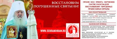 Благотворительный фонд Московской Епархии по восстановлению порушенных святынь