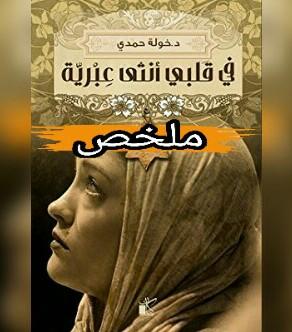 ملخص رواية في قلبي أنثى عبرية | خولة حمدي