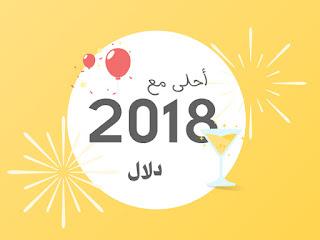 2018 احلى مع دلال