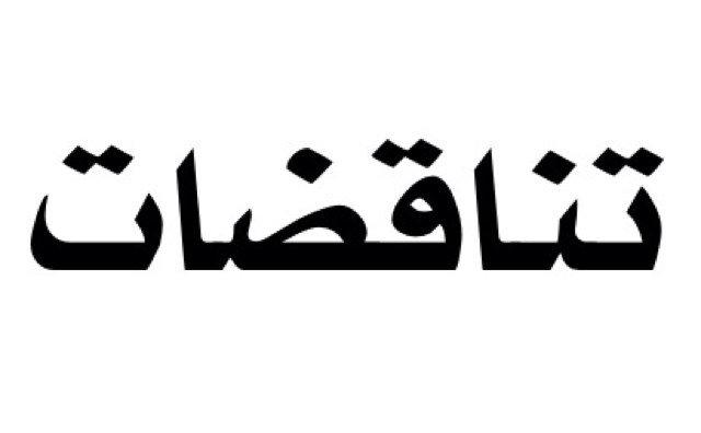 تناقضات ... بقلم الكاتب محمد فخري جلبي