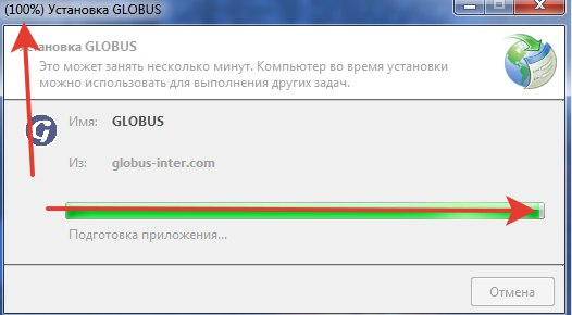 globus завершение загрузки