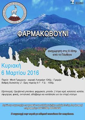 Εξόρμηση του Ορειβατικού Συλλόγου Ηγουμενίτσας την Κυριακή στο Φαρμακοβούνι