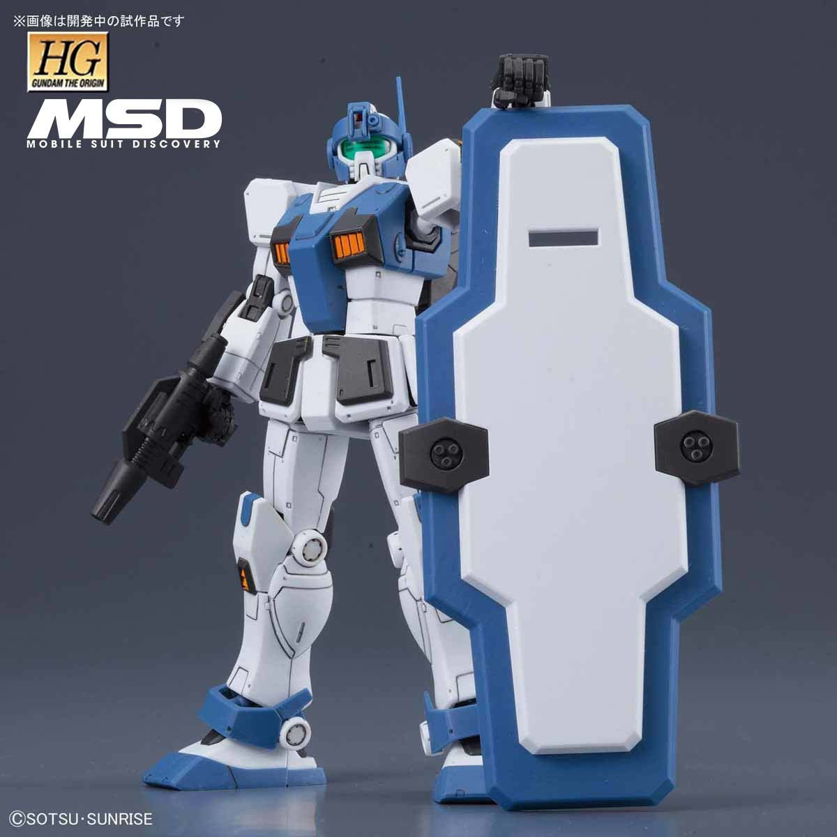 HG 1/144 RGM-79HC GM GUARD CUSTOM