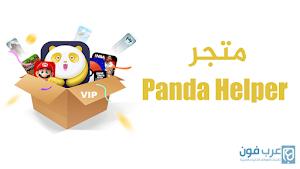 تحميل متجر باندا Panda helper vip للايفون والآيباد مجانا