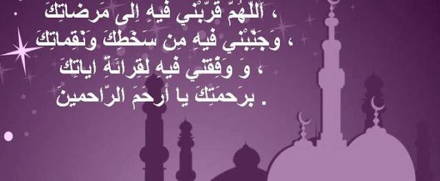 صور دعاء رابع يوم رمضان 2018 مكتوب متحركة , صور أدعية اليوم الرابع في رمضان 2018 -1439 المستجاب