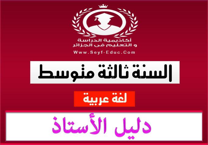 دليل الأستاذ لمادة الغة العربية