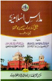 Tarikh-e-Deoband