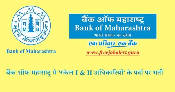 Bank of Maharashtra, Bank, Bank Recruitment, Officer Scale, Graduation, B.E, B.Tech, MCA, Maharashtra, Latest Jobs, bank of maharashtra logo
