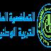 رئيس التعاضدية العامة للتربية الوطنية يستقبل وفدا من الجمعية الدولية للتعاضد