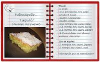 Ινδοκάρυδο...ταψιού! (συνταγή της γιαγιάς) - by https://syntages-faghtwn.blogspot.gr