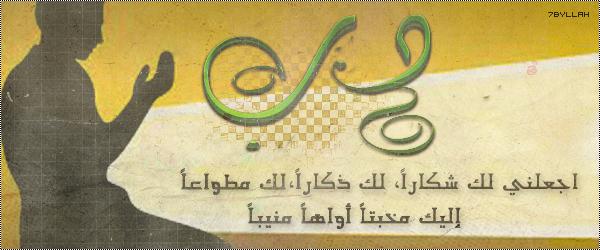 ادعيــــــة قصيــــــــــرة مصوره 16.png