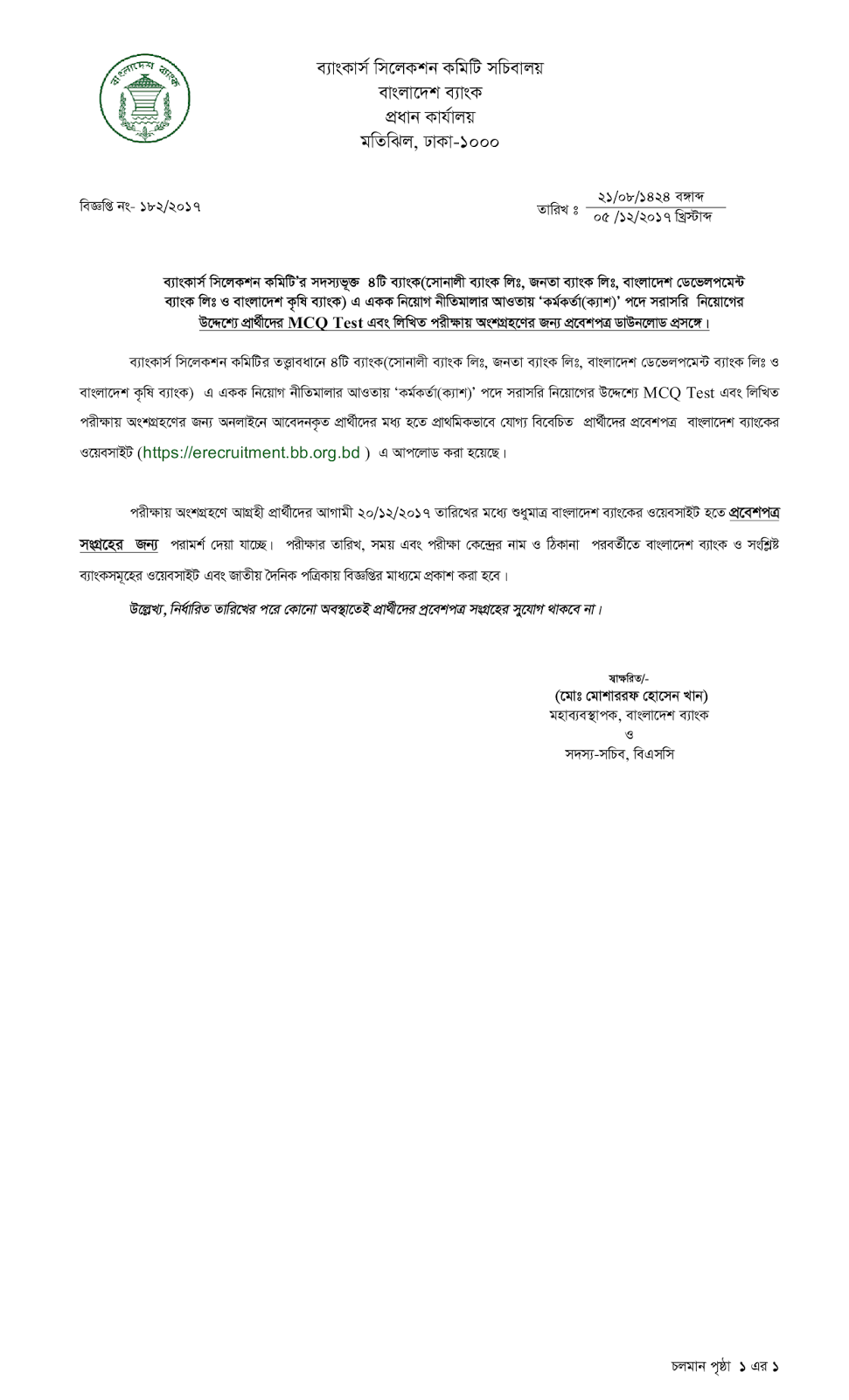 Bangladesh Bank Notice