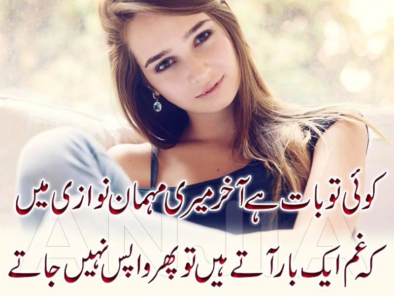 best urdu ghazal wallpapers