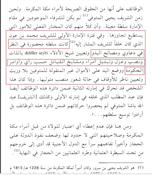 سلطة شريف مكة على امراء ومشايخ القبائل الحجازية