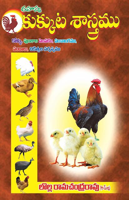 రహస్య కుక్కుట శాస్త్రం | Rahasya Kukkuta Sastram | GRANTHANIDHI | MOHANPUBLICATIONS | bhaktipustakalu