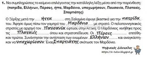 Η μάχη των Πλαταιών και η ναυμαχία της Μυκάλης - Κλασσικά χρόνια - από το «https://e-tutor.blogspot.gr»