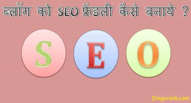 blog ko seo friendly kaise banaye blogger blog ko seo friendly banane ki puri jankari