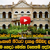 The Biggest House In Sri lanka Every Sri Lankan must Watch This video